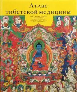 атлас тибетской медицины голубой берилл
