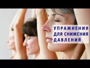 гимнастика цигун для снижения артериального давления