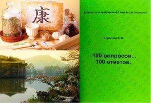 китайская медицина вопросы