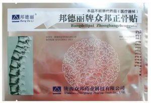китайский ортопедический пластырь