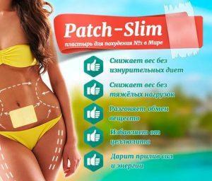 китайский пластырь для похудения на живот