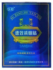 китайский пластырь от курения