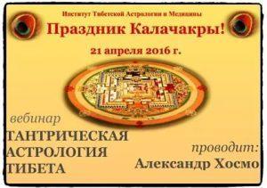 тибетская медицина и астрология