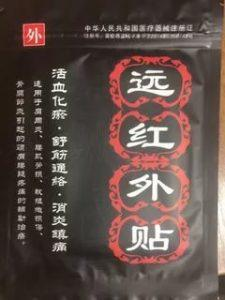 черный пластырь китайский